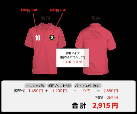 ポロシャツ オプション例01